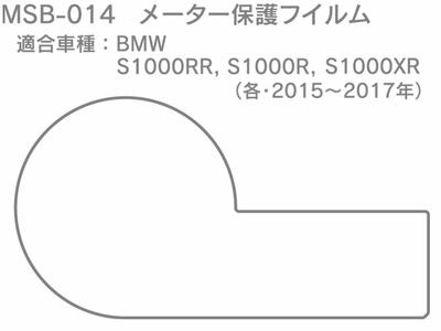 メーター保護フィルム BMW S1000RR/R/XR(2015-2017)用