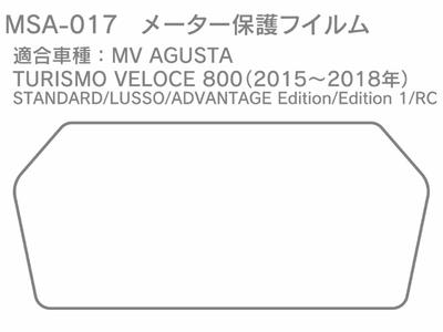 メーター保護フィルム MV AGUSTA TURISMO VELOCE 800(2015~2018年)用