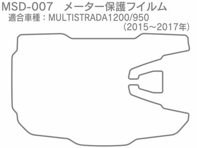 メーター保護フィルム DUCATI MULTISTRADA1200/PP/S/Ed/950(2015~2017年)