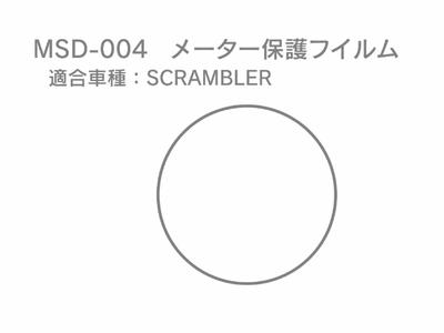 メーター保護フィルム DUCATI SCRAMBLER用