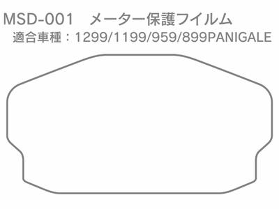 メーター保護フィルム DUCATI PANIGALE用