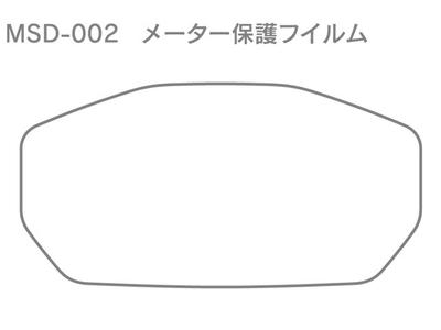 メーター保護フィルム DUCATI MONSTER1200/821/797用