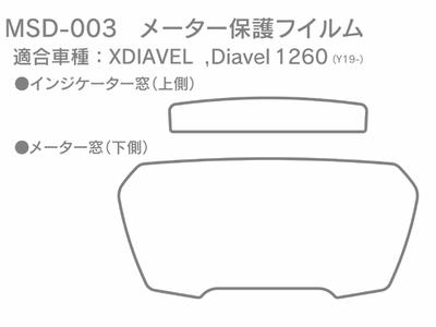 メーター保護フィルム DUCATI XDIAVEL, Diavel 1260用上下セット