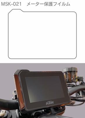 メーター保護フィルム KTM 1290 SUPER DUKE R(2020~2021年)用