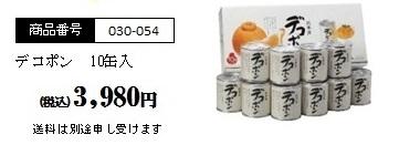 デコポン缶詰 10缶入