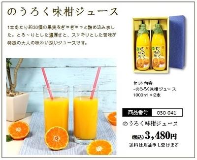 のうろく味柑ジュース 1000ml × 2本
