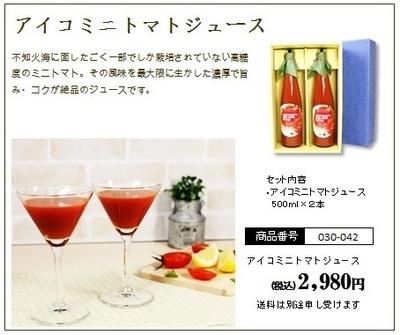 アイコミニトマトジュース 500ml × 2本