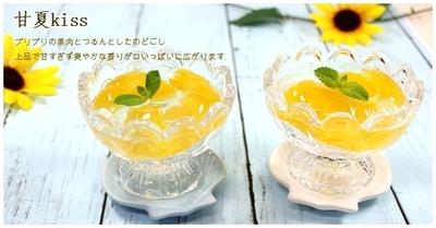 甘夏kiss 6個(100g × 6個)