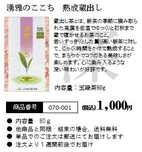 湧雅のここち 熟成蔵出し(玉露茶 80g)