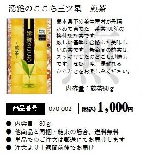湧雅のここち三ツ星 煎茶(煎茶 80g)