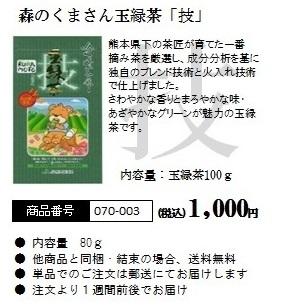 森のくまさん玉露茶「技」(玉露茶 100g)