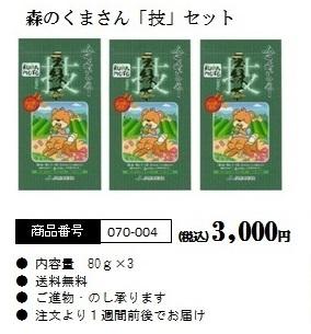 森のくまさん玉露茶「技」セット(玉露茶 100g × 3)