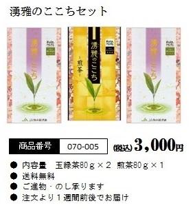 湧雅のここちセット(玉露茶80g × 2 煎茶80g × 1)