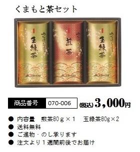 くまもと茶セット(玉露茶80g × 2 煎茶80g × 1)
