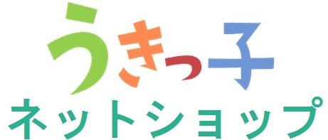 うきっ子ネットショップ