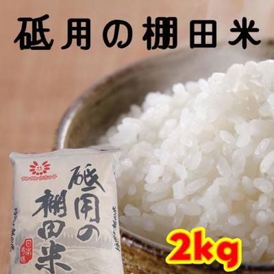 令和1年収穫米 ★砥用の棚田米 2kg★
