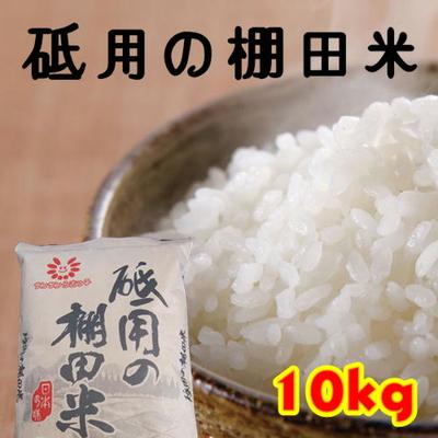 令和1年度収穫米 ★砥用の棚田米 10kg★