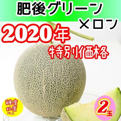 ★2020年特別価格 肥後グリーン2玉5/31で終了
