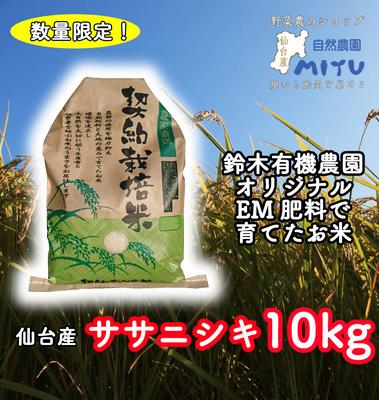 仙台産 鈴木有機農園 ささにしき 10kg