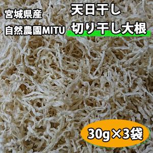 仙台産 自然農園MITUの切り干し大根 30g×3P