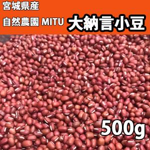 仙台産 自然農園MITU 小豆 500g