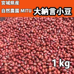 仙台産 自然農園MITU 小豆 1kg