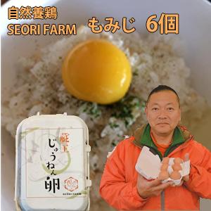 宮城県産 セオリファーム 自然養鶏の卵 もみじ 6個