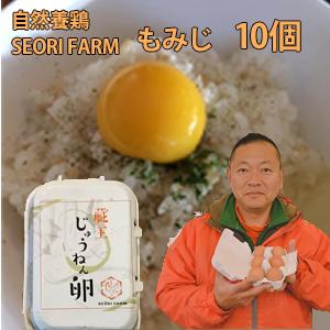宮城県産 セオリファーム 自然養鶏の卵 もみじ 10個