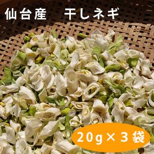 仙台産 Moms kichen garden 干しネギ 20g+3P