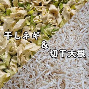 仙台産 自然農園MITUの切り干し大根+Moms kichen garden干しネギ 2p+2
