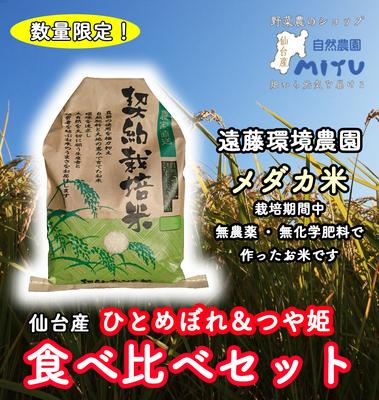 仙台産 遠藤環境農園 めだか米 食べ比べセット つや姫+ささにしき 1kgずつ