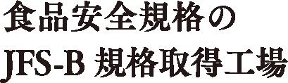 老舗粕漬屋の伝統製法⑦