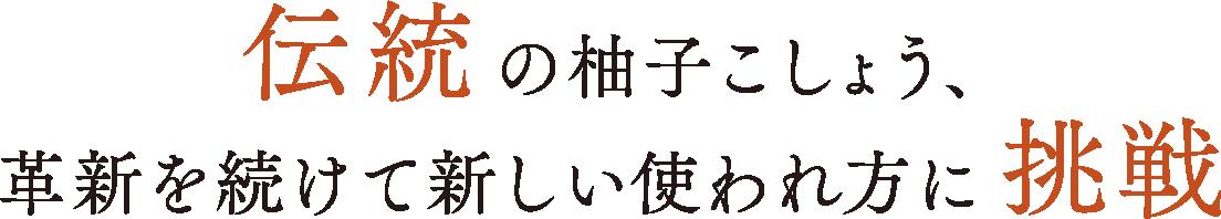 老舗粕漬屋の伝統製法①