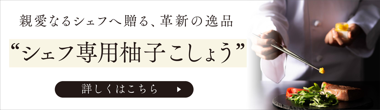 シェフ専用「黄金のなま柚子こしょう」