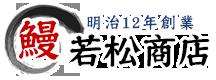 鰻・若松商店