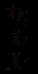 総本店柿寿賀