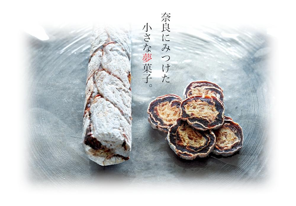 干し柿を使った和菓子