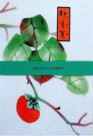 柿寿賀 紙箱三本入