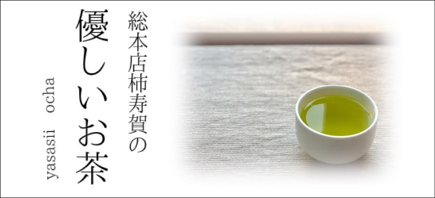 優しいお茶