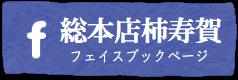 総本店柿寿賀フェイスブックページ