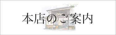 総本店柿寿賀本店のご案内