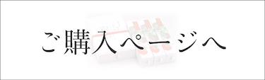柿寿賀の購入ページ