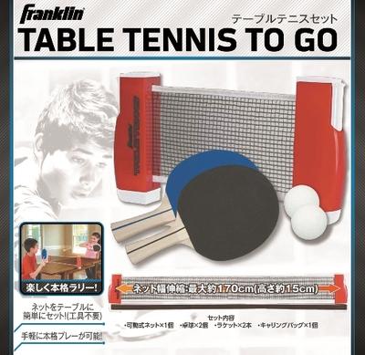 テーブルテニス to go