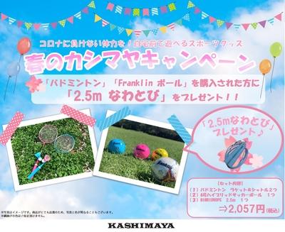 春のカシマヤキャンペーン~バドミントン&サッカーボール(縄跳びのオマケ付き)~