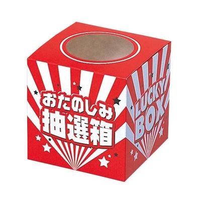 イベントツール おたのしみ抽選箱(小)