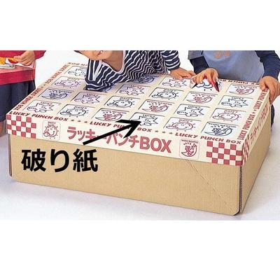 イベントツール ジャンボラッキーパンチBOX追加用破り紙50枚