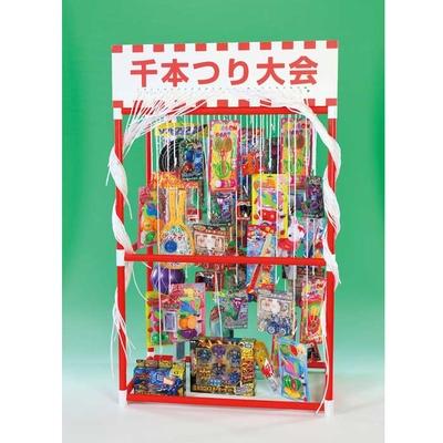 イベントツール 千本つり大会用 おもちゃ (50人用/景品)
