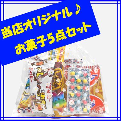 オリジナルお菓子5点セット