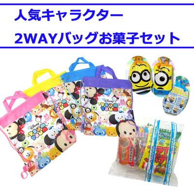 ミニミニキャラクター2WAYバッグお菓子セット