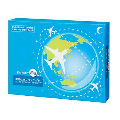 【ケース販売】【399円(税抜)×54入】航空会社が選ぶ難燃仕様ブランケット